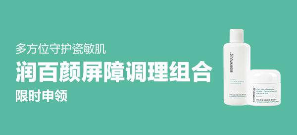 【轻众测】润百颜玻尿酸屏障调理水调理霜套装