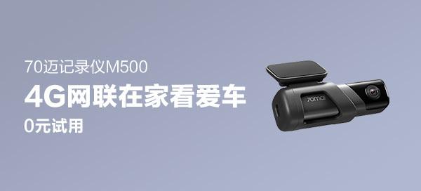 70迈智能行车记录仪 M500 + 4G支架