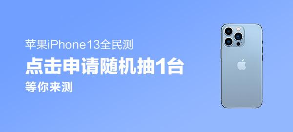 【值首测】Apple iPhone 13 系列 智能手机