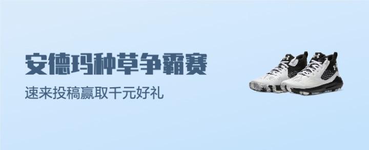 运动好物热练集结!安德玛11.11种草争霸赛等你来战!(速来投稿)