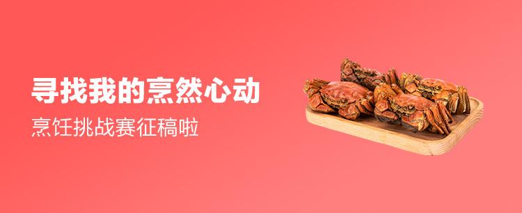 【征稿活动】想吃美食不出门,因为家中有厨神!烹饪挑战赛第二期征稿活动开始啦!!
