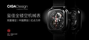 CIGA Design全镂空机械腕表
