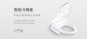 网易严选 YX-TL-01A 智能马桶盖