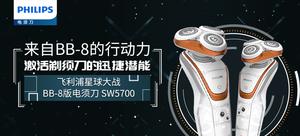 飞利浦星球大战BB-8版电须刀 SW5700