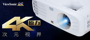 优派 ViewSonic PX727-4K 4K家用投影机