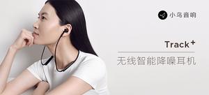 Libratone小鸟音响Track 无线智能降噪耳机