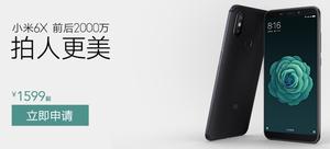 小米 6X 智能手机 6+64G版
