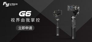 Feiyu Tech 飞宇科技 G6 运动相机稳定器