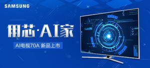 三星(SAMSUNG)70A 55英寸 AI人工智能电视机