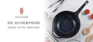【轻众测】京造 JZYZL-32C002 32CM轻量不粘无烟炒锅