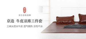 京造 头层水牛皮席三件套 折叠真皮空调软牛皮凉席(含牛皮枕套)