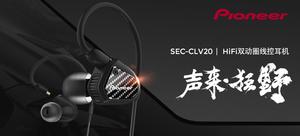 先锋(Pioneer)CLV20 HiFi双动圈入耳式线控耳机 均衡版
