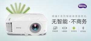 明基 E580 高清智能商务投影机丨评论有奖