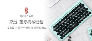 【轻众测】京造 JZJP01 蓝牙机械键盘