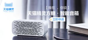 【轻众测】天猫精灵 方糖 智能WiFi网络蓝牙音响
