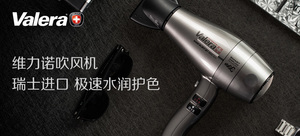 Valera SilentJet 8600水护色吹风机