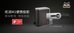 ViewSonic优派 M1 便携式投影机