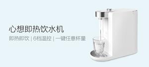 【轻众测】心想 即热饮水机
