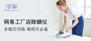 考拉工厂店 PUDI普迪 PC10强力除螨吸尘器