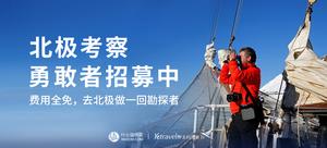 北极考察任务——勇敢者招募中