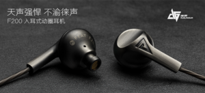 【轻众测】AUGLAMOUR徕声 F200 入耳式动圈耳机