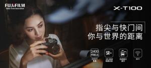 富士X-T100 微单相机
