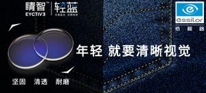 依视路 睛智系列轻蓝非球面 近视眼镜片