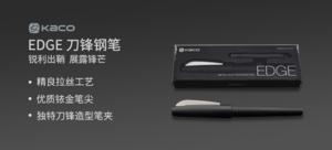 【轻众测】KACO EDGE刀锋钢笔+KACOGREEN NOBLE思源 PU笔记本2本装