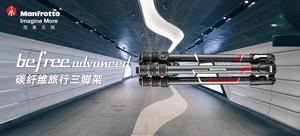 Befree Advanced碳纤维旋锁三脚架