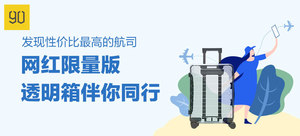 【活动】 旅行众测——送549元90分三周年限量版透明箱-水母