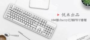 悦⽶机械键盘 104Cherry版