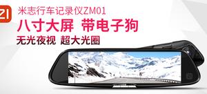 米志智能 ZM01 行车记录仪