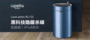 優百納 盈月系列智能感應衛生桶