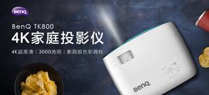 BenQ 明基 TK800 高亮4K小巨兽投影机