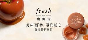 【轻众测】Fresh馥蕾诗保湿修护唇膜(焦糖)体验礼包