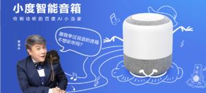 【輕眾測】百度 小度智能音箱