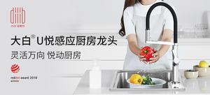 大白 U悅感應廚房龍頭 | 評論有獎
