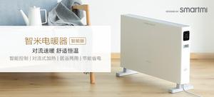 智米 电暖器(智能版)