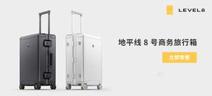 LEVEL8 锤儿子科技联名款 铝镁合金弹奏杆箱 (两色遂机)