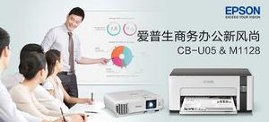 【企业众测】EPSON CB-U05商务高清多功能投影机&M1128墨仓打印机