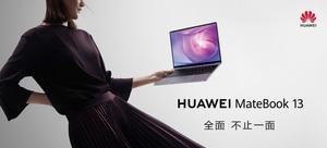 华为MateBook 13笔记本电脑