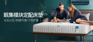 眠集科技智能模块定配床垫(1.8*2.0m)