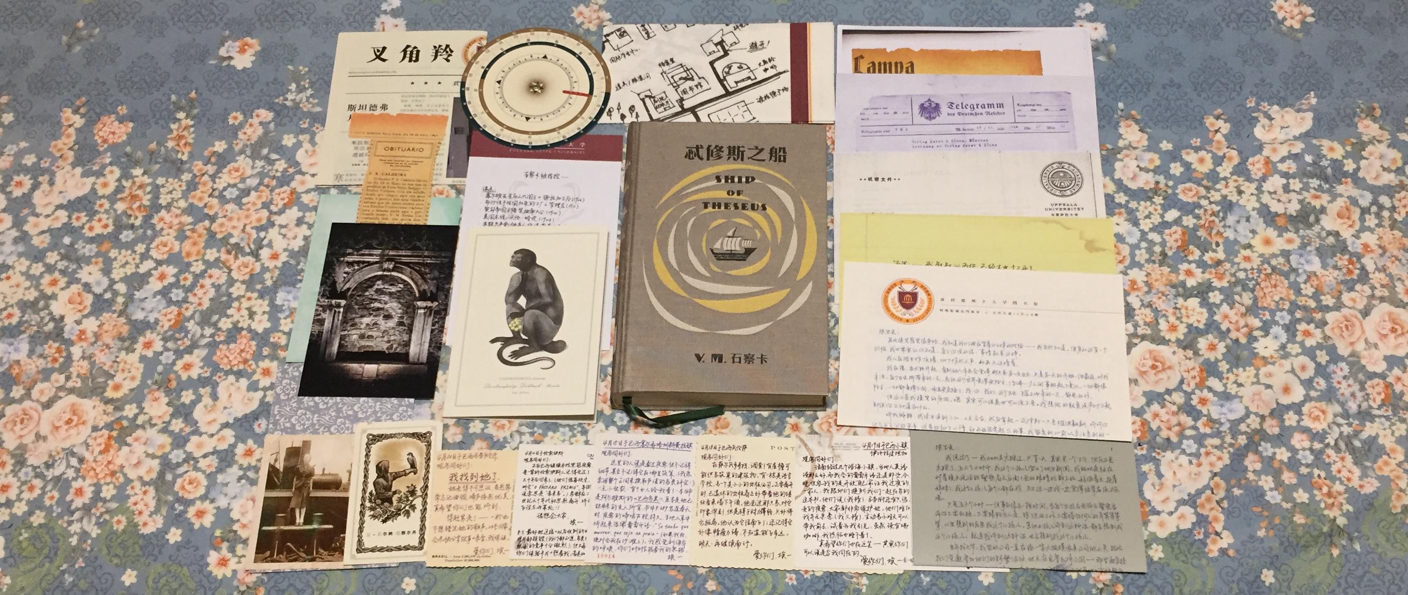 一本神奇的烧脑书:《S.忒修斯之船》简体中文复刻版开箱晒单