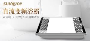 SUNJOY 三竹 SFC01Q 双电机直流变频多功能智能暖风浴霸