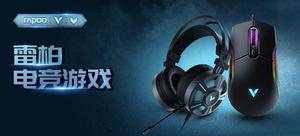 雷柏游戏V系列:雷柏VH510RGB游戏耳机、雷柏VT200电竞游戏鼠标(随机发)
