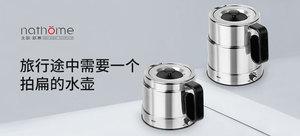 【轻众测】nathome/北欧欧慕 NSH6510 不锈钢折叠电热水壶
