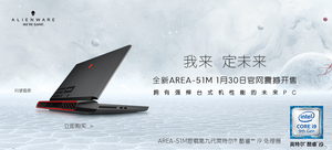 Alienware Area-51m 外星人17.3英寸笔记本
