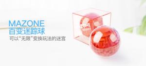【轻众测】格物设计 TM-01 MAZONE-百变迷踪球
