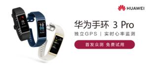 【轻众测】华为手环 3 Pro(随机发货)| 评论有奖