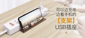 【輕眾測】ON HOU1323 手機支架USB插座 | 評論有獎